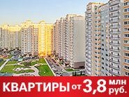 Город-парк «Первый Московский» Квартиры в Новой Москве от 3,8 млн руб.!